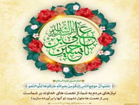 پوستر یا علی بن الحسین الشهید - حدیث