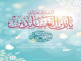 پوستر السلام علیک یا زین العابدین + PSD