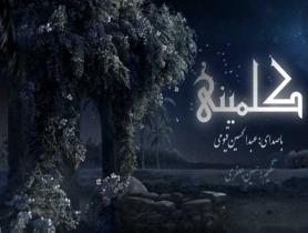 نماهنگ کلمینی با صدایعبدالحسين قيومی (کلیپ، صوت، متن)