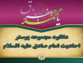 مجموعه پوستر احادیث امام صادق علیه السلام