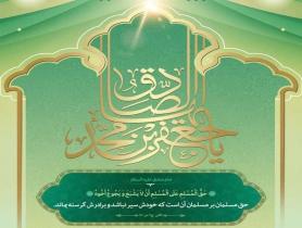 پوستر | حق مسلمان بر مسلمان , امام صادق علیه السلام