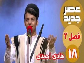خوانندگی هادی احمدی در عصرجدید 2 مرحله اول