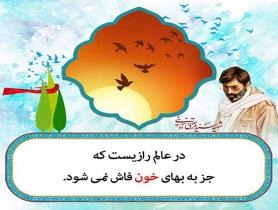 پوستر | شهید آوینی/ به بهای خون