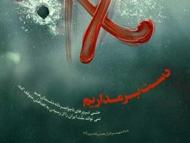 پوستر و استوری دست بر مداریم/ ترور شهید محسن فخری زاده