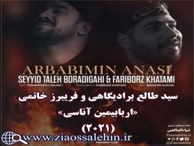 """""""اربابمین آناسی"""" با صدای سید طالع و فریبرز خاتمی"""