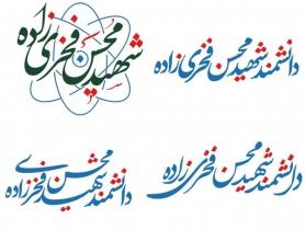 تایپوگرافی شهید محسن فخری زاده