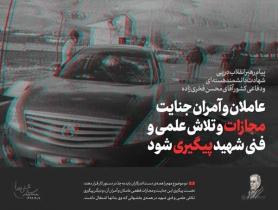 پوستر| عاملان و آمران ترور شهید فخری زاده مجازات شوند