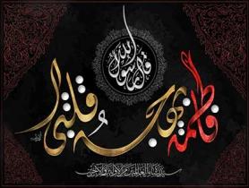 ایام فاطمیه علیهاالسلام (شماره 179)/فاطمه بهجه قلبی