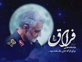 نماهنگ فراق حبیب/ حاج قاسم سلیمانی
