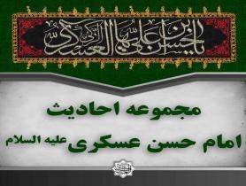 مجموعه پوستر احادیث امام حسن عسکری علیه السلام