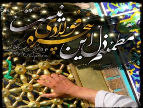 پوستر پنجره فولاد / امام رضا علیه السلام