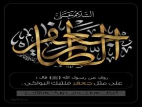 پوستر السلام علی جعفر الطیار