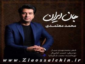 نماهنگ جان ایران برای شهادت دکتر محسن فخری زاده