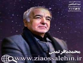 نوحه ای عمه منیم اقبالیم باخ/ حاج محمدباقر تمدن