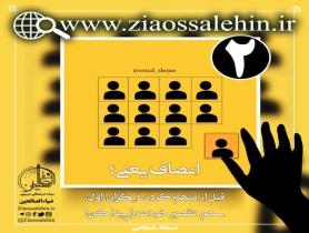 کارگاه انصاف استاد محمد شجاعی/ قسمت 2