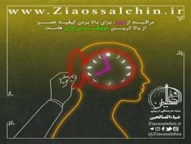 کارگاه خویشتن داری استاد محمد شجاعی/ جلسه 29