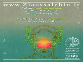 کارگاه خویشتن داری استاد محمد شجاعی/ جلسه 31