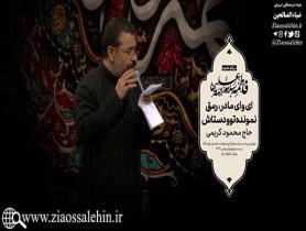 ای وای مادر، رمق نمونده توو دستاش - محمود کریمی