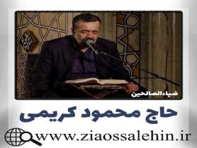 حاج محمود کریمی , محمود کریمی , مداحی محمود کریمی , کریمی مداح