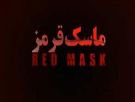 موشن گرافیک | ماسک قرمز