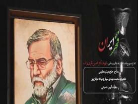 نماهنگ فخر ایران   میثم مطیعی