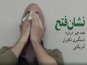 موشن گرافیک | نشان فتح