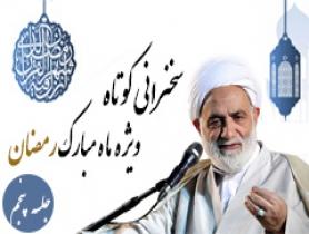 آرامش(گمشده دنیا) - حجت الاسلام قرائتی / بخش پنجم