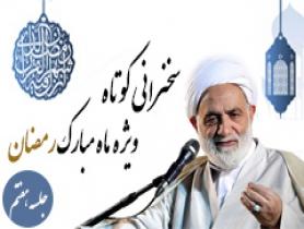 آرامش(گمشده دنیا) - حجت الاسلام قرائتی / بخش هفتم