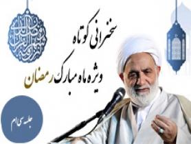 آرامش(گمشده دنیا) - حجت الاسلام قرائتی / بخش سی ام