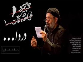 نماهنگ دردا با صدای صادق طهرانی زاده/ ایام فاطمیه