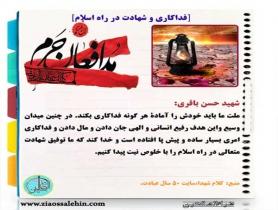 شهادت و فداکاری در راه اسلام - شهید حسن باقری