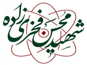 پوستردانشمند شهید محسن فخری زاده