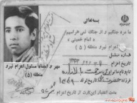اسناد شهید مرحمت بالازاده