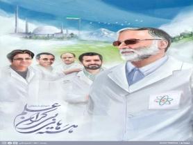 پوستر   هسته های بی کران علم , شهید محسن فخری زاده