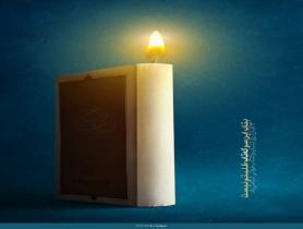پوستر کتاب «بتاب این سو که تاب ظلمتم نیست»