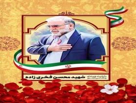 دانشمند هسته ای شهید محسن فخری زاده
