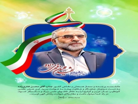 شهید محسن فخری زاده/ شهید هسته ای