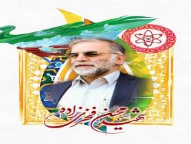بنر شهید محسن فخری زاده