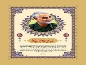 تصویر لایه باز شهید سلیمانی، قهرمان ملت ایران و امت اسلامی