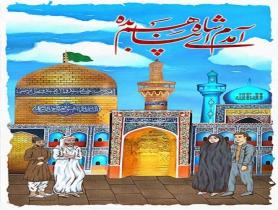 نقاشی حرم امام رضا علیه السلام / عکس زیارتی آمدم ای شاه پناهم بده