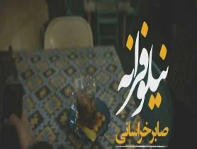 نماهنگ ویژه ایام فاطمیه نیلوفرانه / صابر خراسانی