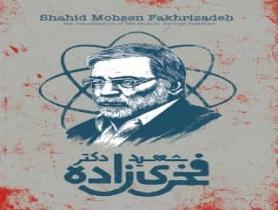 پوستر شهید دکتر محسن فخری زاده دانشمند هسته ای ایران