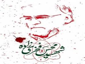 پوستر شهید محسن فخری زاده
