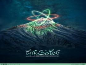 استوری و پوستردماوند/ ز گمنامان درخشد بام ایران