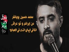 مناجات با خدا / محمد حسین پویانفر