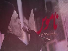 روضه شهادت حضرت زهرا سلام الله علیها / سیدحسین مومنی