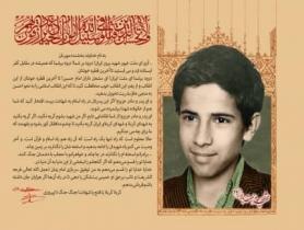 وصیت نامه شهید بالازاده