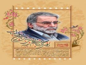 دانشمند شهید دکتر محسن فخری زاده