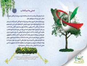 پوستر/ نعمتی به اسم انقلاب - آرامش بهاری 10