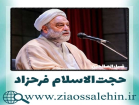 حجت الاسلام والمسلمین حبیب الله فرحزاد, استاد فرحزاد, حجت الاسلام فرحزاد, حبیب الله فرحزاد